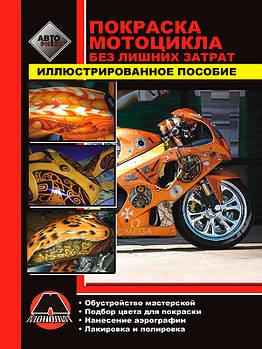 Покраска мотоцикла без лишних затрат. Иллюстрированное пособие