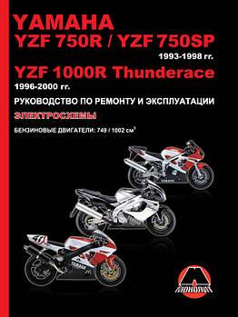 Yamaha YZF 750R / YZF 750SP / YZF 1000R Thunderace 1993-2000 г. Руководство по ремонту и эксплуатации