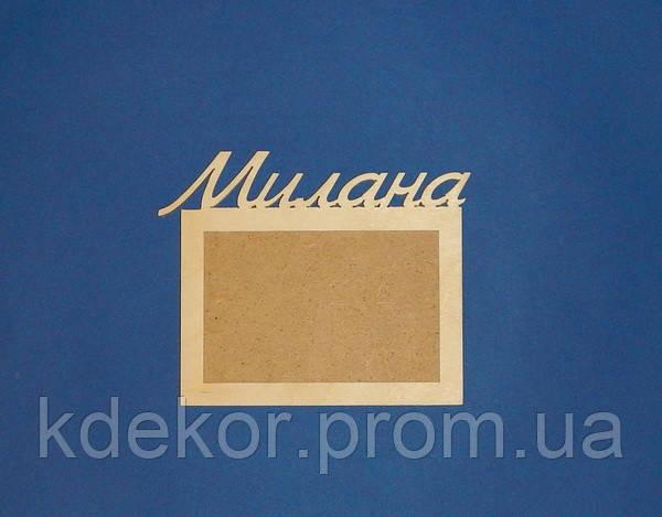 МИЛАНА рамка для фото заготовка для декора
