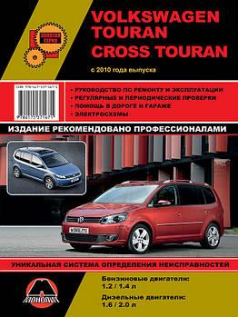 Volkswagen Touran / Volkswagen Cross Touran с 2010 г. Руководство по ремонту и эксплуатации.