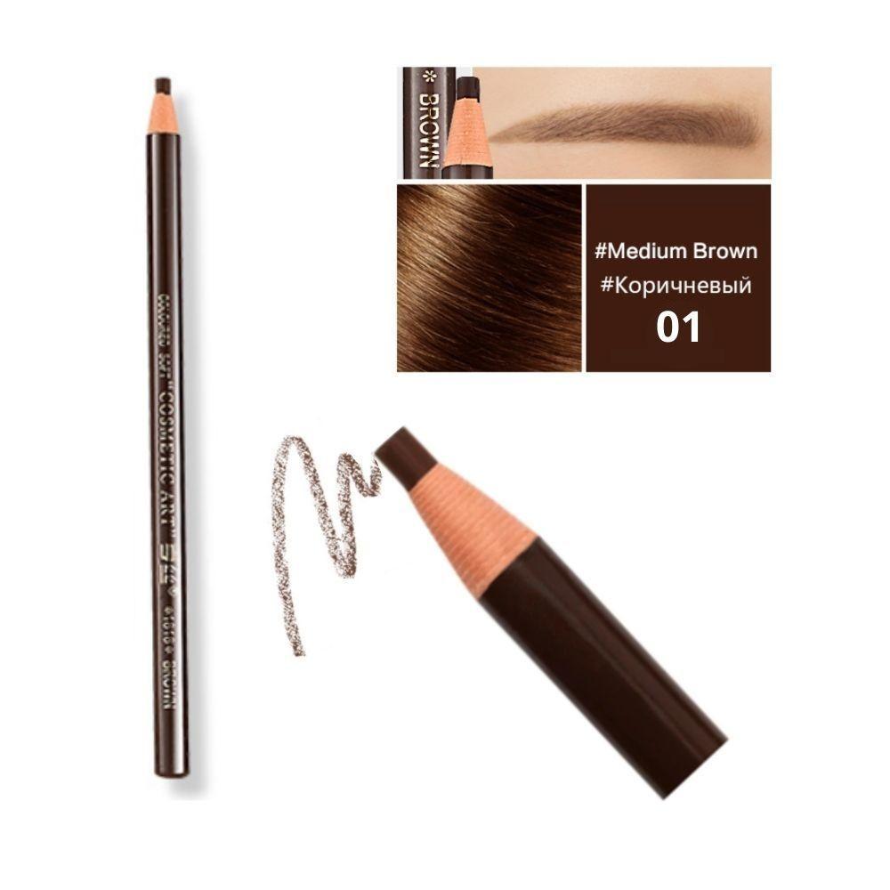 Карандаш разметочный для бровей, цвет №01 коричневый (самозатачивающийся)