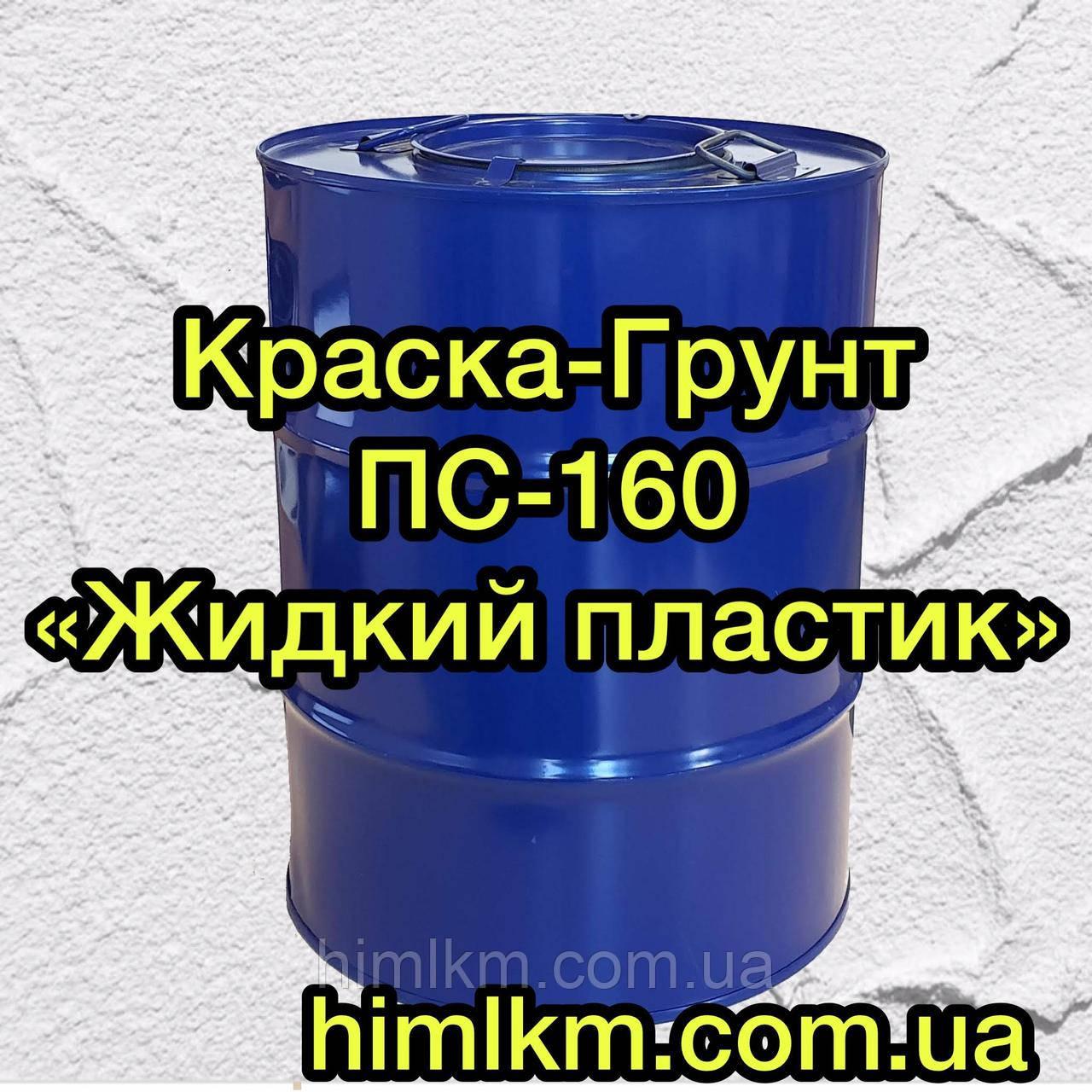 Грунт-краска ПС 160 жидкий пластик для покраски бетона, металла и дерева, 50кг