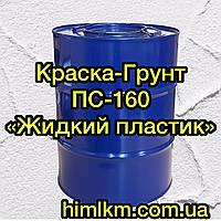 Грунт-краска ПС 160 жидкий пластик для покраски бетона, металла и дерева, 50кг, фото 1