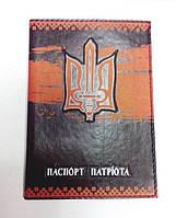 """Обкладинка на паспорт """"Паспорт Патріота"""" з тризубом червоно-чорна"""