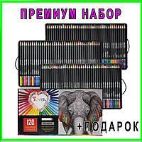 Цветные карандаши 120 шт премиум Большой набор для рисования