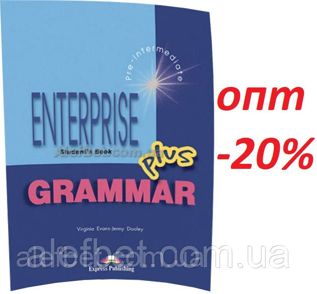Английский язык / Enterprise / Grammar Student's Book. Грамматика, Plus Pre-intermediate / Exspress Publishing