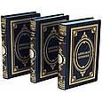 """Збірка книг в трьох томах в шкіряній палітурці """"Зібрання творів"""" А.С. Пушкін, фото 2"""