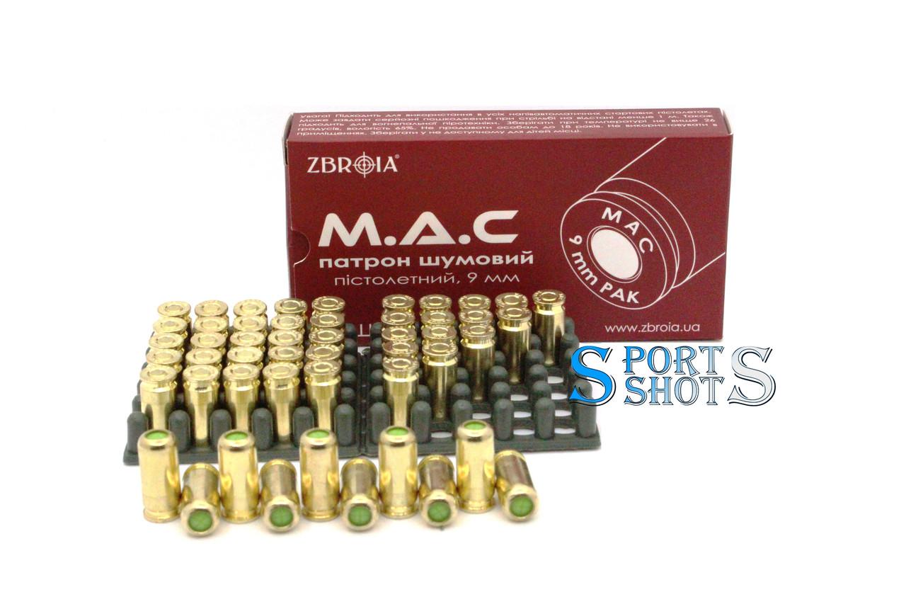 Патрон холостой MAC 9мм пистолетный (1шт)