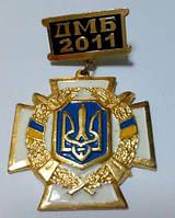 Відзнака ДМБ 2011