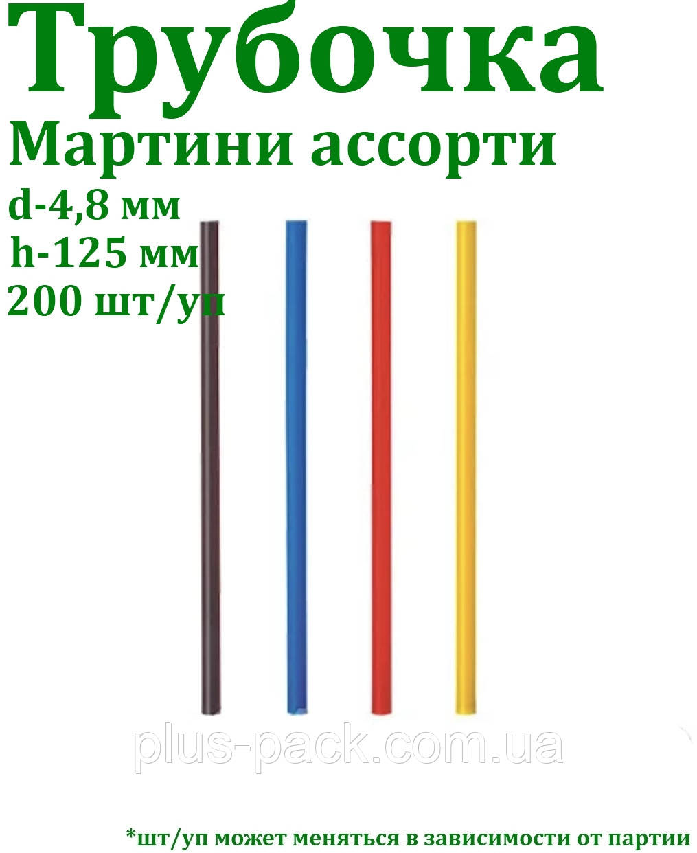 "Трубочка-соломка для напитков ""Мартини ассорти"""
