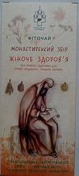 Монастырский Сбор Женское здоровье 100 г