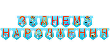"""Огги и Кукарачи"" - Гирлянда Буквы длинна - до 2м., УКР"