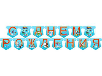 """Огги и Кукарачи"" - Гирлянда Буквы длинна - 2.3м., РУС"