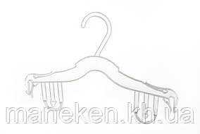 Вешалка -плечики бельевая белая 26см