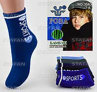 Детские зимние пуховые носочки Roza 3563 7-8. В упаковке 12 пар