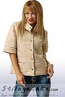 Женская легкая куртка Милан беж, фото 1