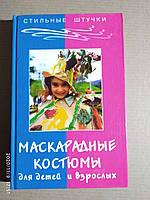 Маскарадные костюмы для детей и взрослых. Тухбатуллина Л.М., Сафина Л.А.