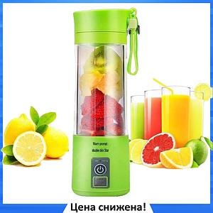 Блендер Smart Juice Cup Fruits USB - Фитнес-блендер портативный для смузи и коктейлей Зеленый