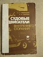 Судовые двигатели внутреннего сгорания. К. Л. Ржепецкий, Е. А. Сударева