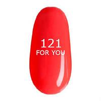 Гель-лак For You № 121 (персиковый коралл, эмаль) , 8 мл