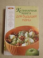 Кулинарная книга для будущей мамы. Москва Эксмо 2009 год