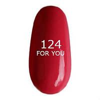Гель-лак For You № 124 (буро-малиновый, перламутр) , 8 мл