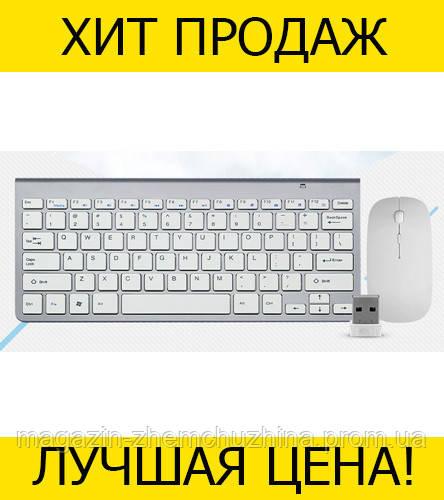 Sale! Клавиатура KEYBOARD + Мышка wireless 901 Аpple- Новинка