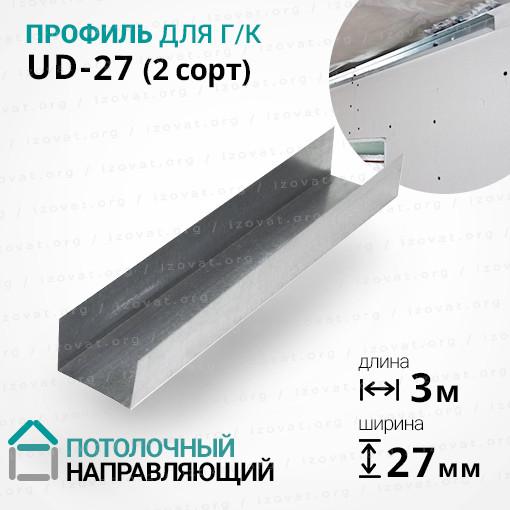Профиль UD-27 (УД-27) 3 метра. Потолочный, направляющий (2 сорт)