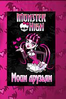 """Диплом подарочный тематический """" Monster High"""", размер 15х20"""