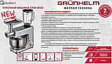 Кухонная машина Grunhelm GKM0020 1.8 кВт 6 скоростей, фото 2