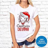 """Парные футболки с новогодним принтом """"Сашкина Снегурочка / Наташкин Дед Мороз"""" Push IT"""