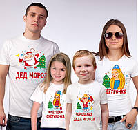 "Футболки Push IT Фэмили Лук Family Look для всей семьи ""Новогодняя семья"""