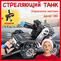 Машинка Танк на пульте управления Mech Chariot с управлением жестами и стрельбой водяными бомбами