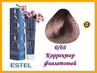 Профессиональная краска-уход для волос Estel DeLuxe Эстель ДеЛюкс 0/66 Corrector корректор Фиолетовы