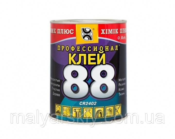 Клей 88 ПРОФЕСІОНАЛ 620гр  HIMIK PLUS