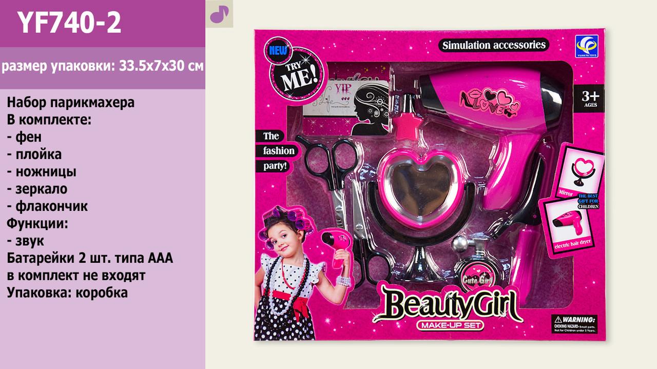 "Парикмахерский набор ""Beauty Girl"" фен, плойка, зеркало,расчёска, аксессуары, в коробке YF740-2"