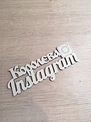 Заготовка під топпер. Слово в коробку Королєва Instagram