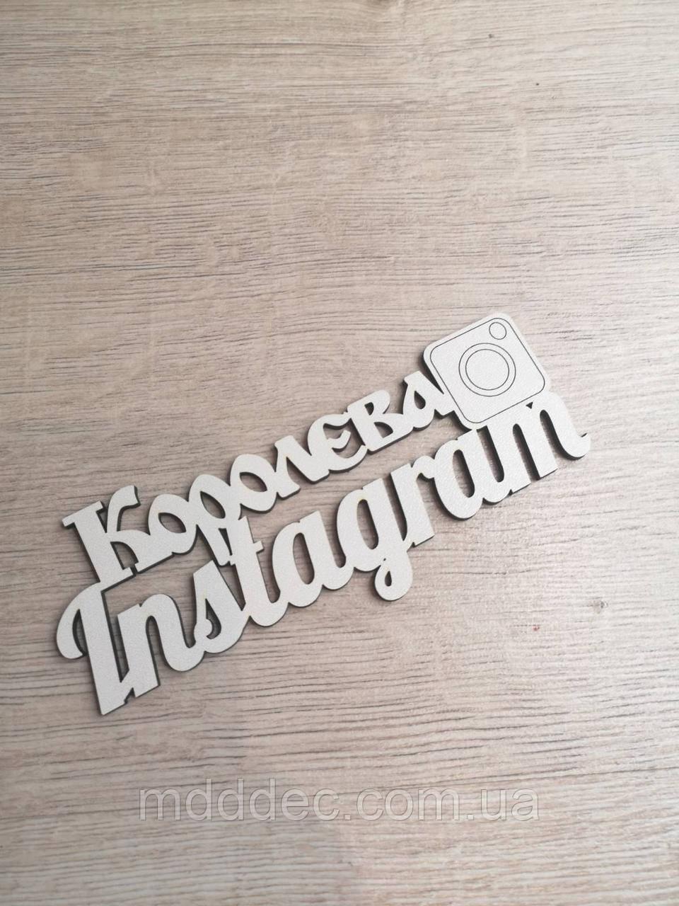Заготовка под топпер. Слово в коробку Королєва Instagram