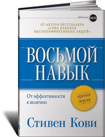 Восьмой навык: От эффективности к величию: Краткая версия. Стивен Кови (Stephen R. Covey)