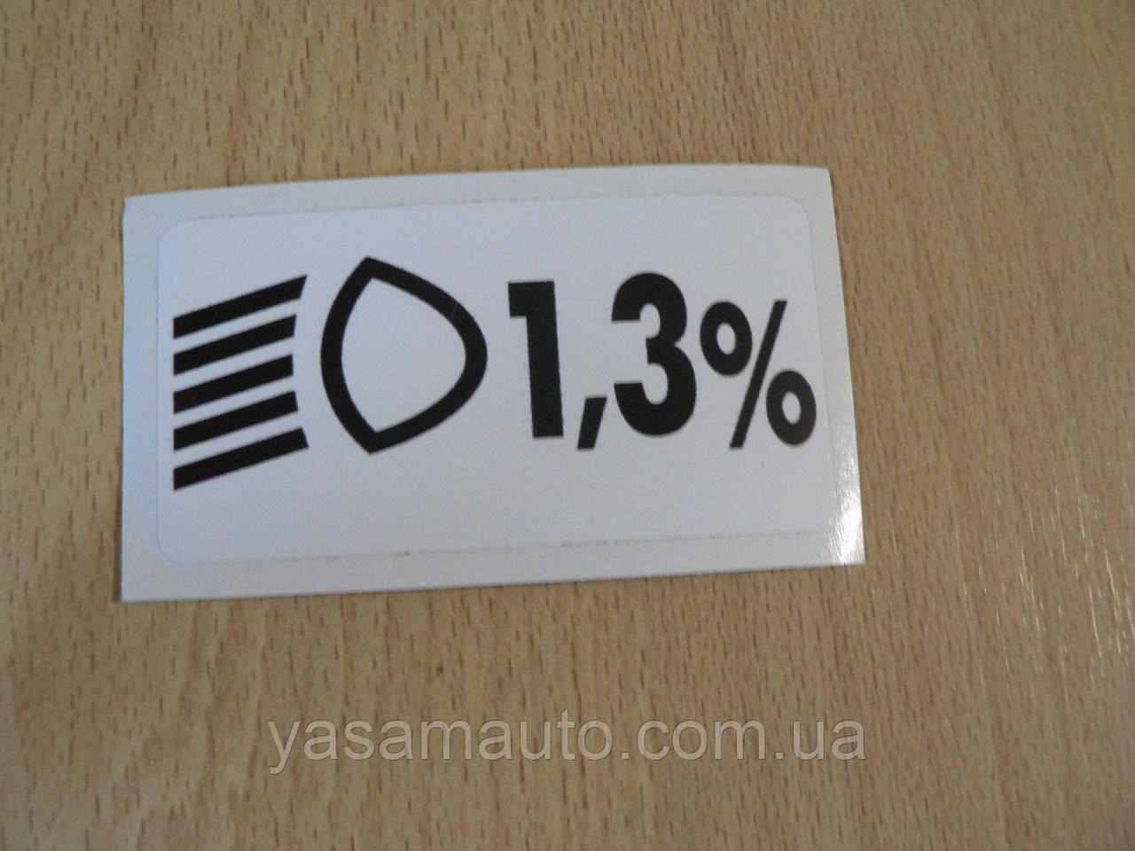 Наклейка п4 подкапотные ВАЗ 2108 белая регулировка фар 1.3%  73х39мм под капот Уценка Дойче Лада Lada