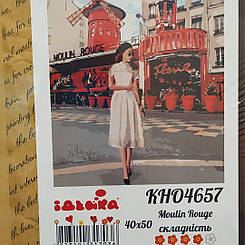 Картина по номерам - Moulin Rouge (КНО4657)