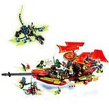 Конструктор Bela Ninja Летающий корабль Дар Судьбы Решающая битва, фото 2