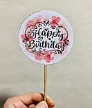 Топпер с принтом Happy Birthday на деревянной основе   Двухсторонний топпер   Круглый топпер Happy Birthday #3, фото 2