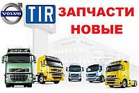 Запчасти для Volvo FH 12/13, FM, FL 6 (для грузовиков Вольво)