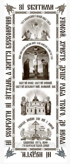 Погребальное покрывало шелк черно белое украинский язык