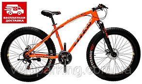 Велосипед фэтбайк Titan Jaguar 26/4.0 (fatbike) внедорожник