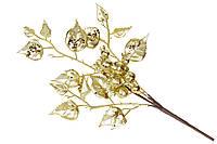 Декоративная ветка с ягодами и листьями 50см, цвет - матовое золото