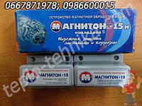 Водомагнитный фильтр Магнитон 15 для водонагревателей