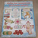 Набір для проведення весільного викупу (на українській мові ), фото 2