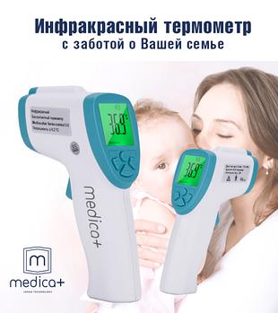 Инфракрасные Бесконтактные Термометры Medica +